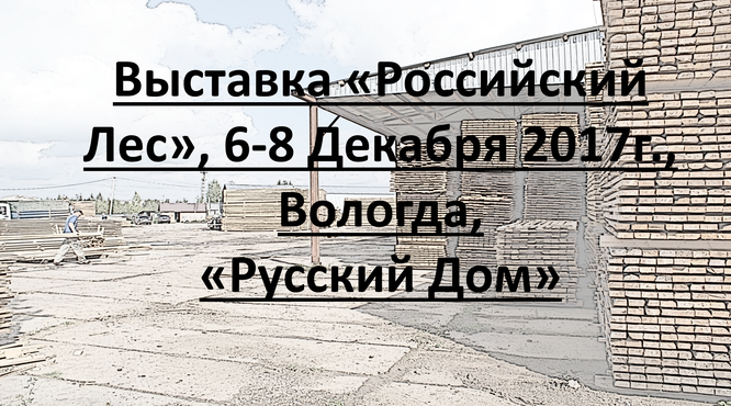 Международная выставка деревообрабатывающей отрасли в г. Вологда — Российский Лес