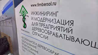Итоги выставки 'Российский Лес' 2016, прошедшей в г. Вологда с 7го-9го декабря